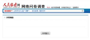 130415-人民论坛网