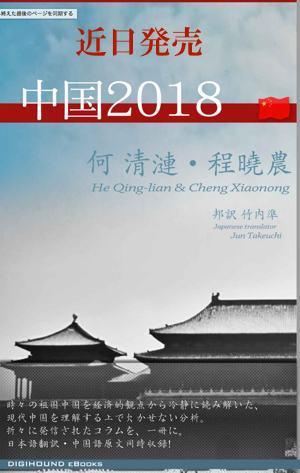 2018 China